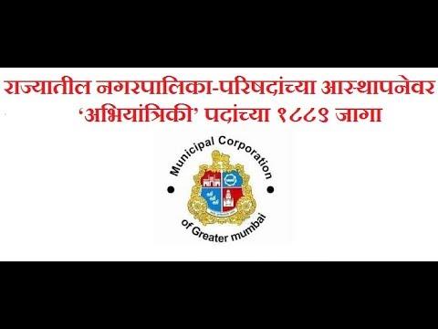 नगरपालिका परिषदांमध्ये 1889 जागांची महाभरती Maharashtra Municipal Services Recruitment Examination