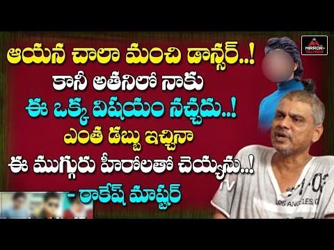 rakesh-master-about-megastar-chiranjeevi-|-latest-telugu-exclusive-interviews-|-mirror-tv-tollywood