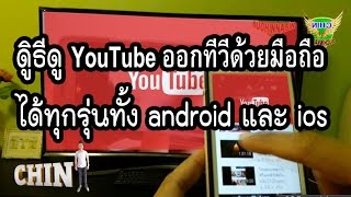 วิธีดู YouTube ออกทีวีด้วยมือถือ ได้ทุกรุ่นทั้ง android และ ios