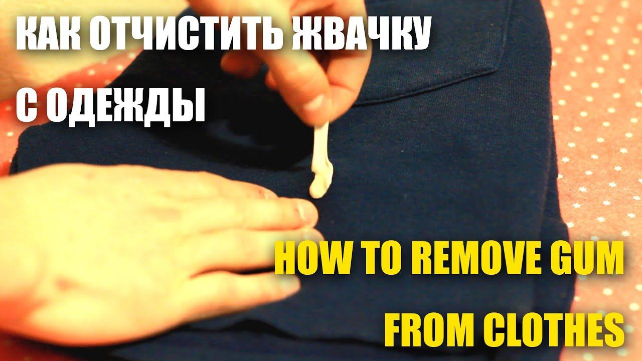 Смотреть Как можно вывести жвачку с одежды видео