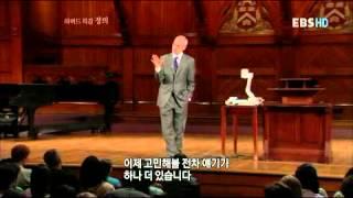 EBS 신년 기획-하버드 특강 정의.1강 벤담의 공리주의_1