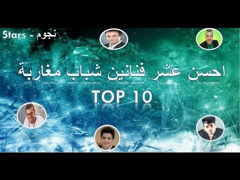 أحسن عشر فنانين شباب مغاربة  TOP 10 Best Moroccan singer