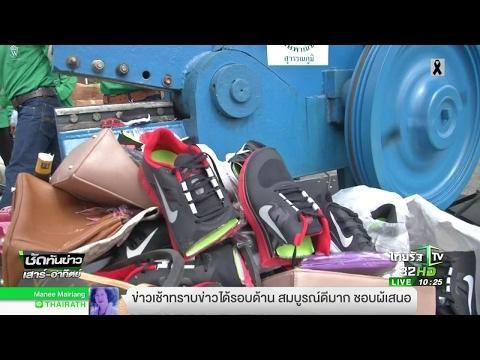 ย้อนหลัง สหรัฐฯคงสถานะไทย