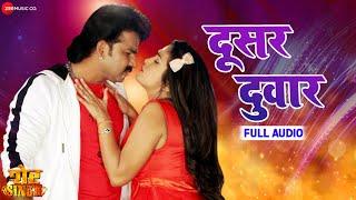 दूसर दुवार Dusar Duwaar शेर Singh Pawan Singh Priyanka Singh New Bhojpuri Song 2019