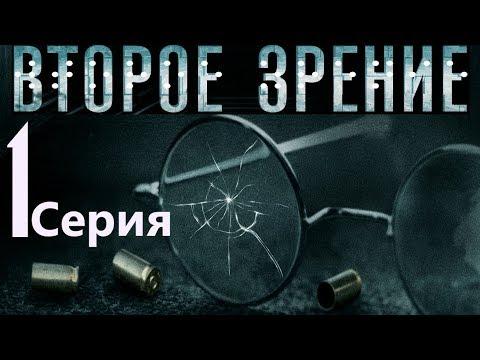 Второе зрение. Серия 1/ 2016 / Сериал / HD 1080p