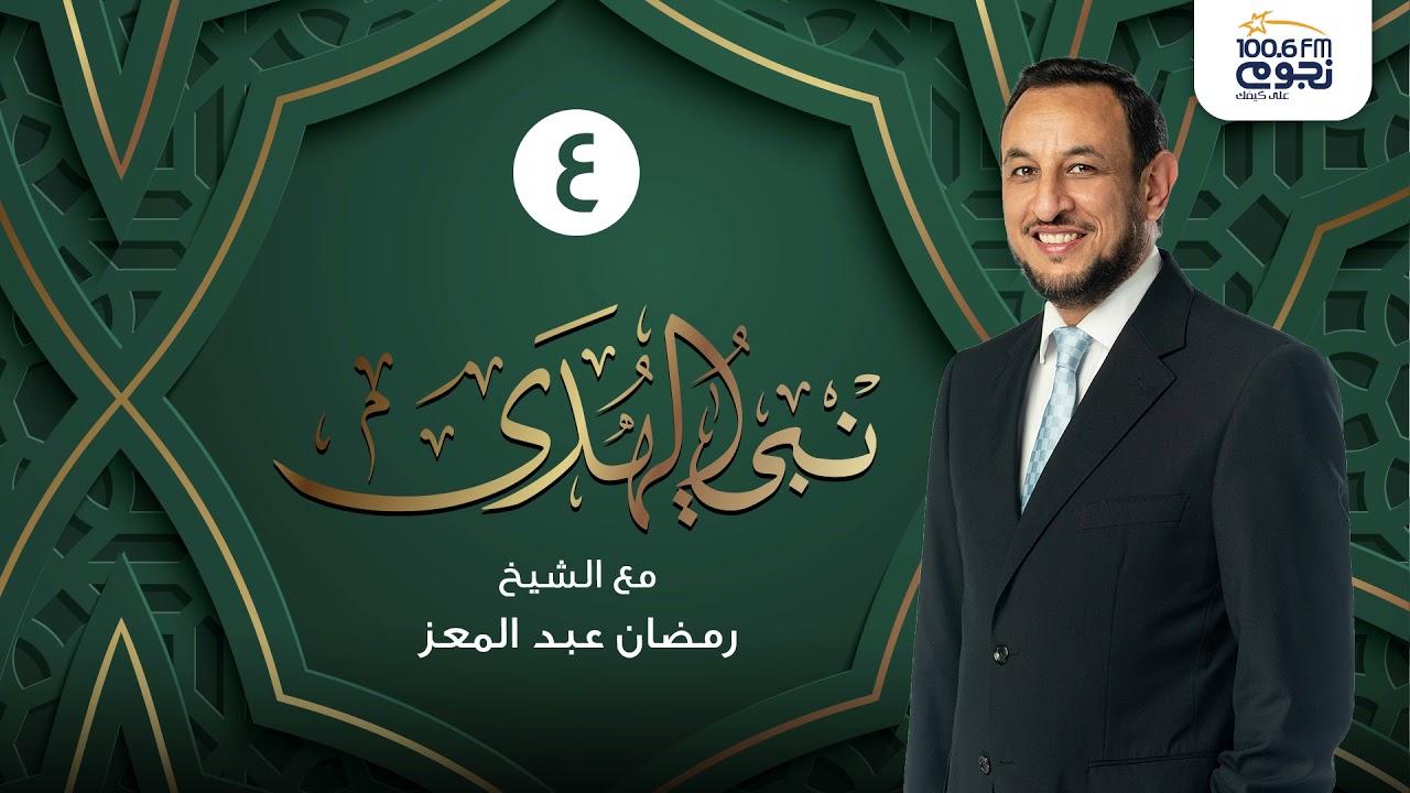 #نبي الهدى مع الشيخ رمضان عبدالمعز | النبي الزوج - الحلقة 4