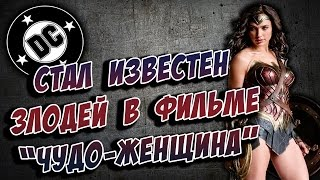 """Стал известен злодей в фильме """"Чудо-Женщина"""""""