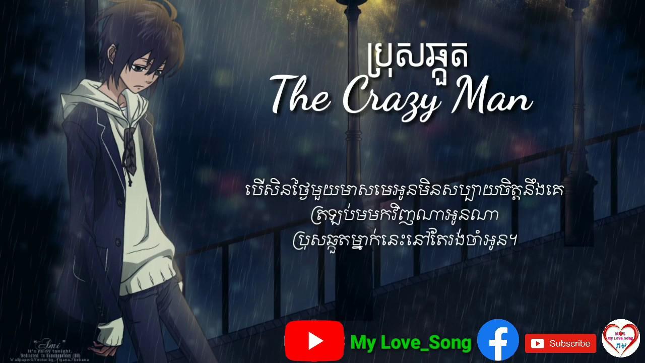 ប្រុសឆ្កួត-The crazy man-By Wish-Khmer Original Song-My Love_Song-(Lyrics)