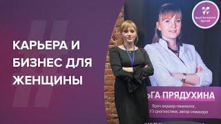 Смотреть видео Карьера и бизнес для женщины. Ольга Прядухина. онлайн