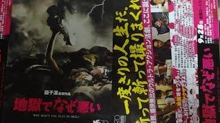 地獄でなぜ悪い A 2013 映画チラシ 2013年9月27日公開 【映画鑑賞&グッ...