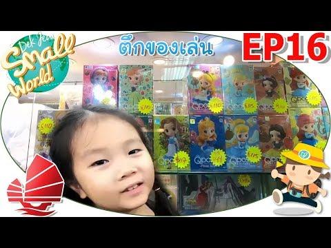 เด็กจิ๋ว@ฮ่องกง62 Ep16 ตึกของเล่น มีของสะสม โมเดล และของเล่นทั้งตึกเลย - วันที่ 18 Feb 2019
