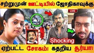 சற்றுமுன் ஊட்டியில் ஜோதிகாவுக்கு ஏற்பட்ட சோகம்! கதறிய சூர்யா!  |Tamil Cinema | Kollywood News |