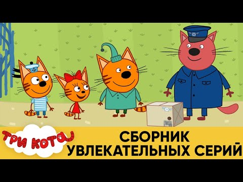 Три Кота | Сборник увлекательных серий | Мультики для детей 😹😆😍