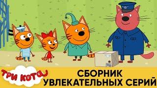 Три Кота Сборник увлекательных серий Мультики для детей