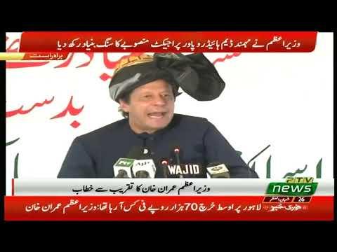 Prime Minister Imran Khan, Ex CJ Saqib Nisar and Army Chief Perform Groundbreaking Of Mohmand Dam