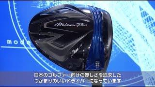 ジャパンゴルフフェア2019で注目の「ミズノ」ブースを直撃インタビュー thumbnail