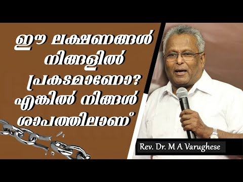 are-you-in-the-grip-of-a-curse?-|-blessed-malayalam-christian-messages-by-rev-dr-m-a-varghese-|