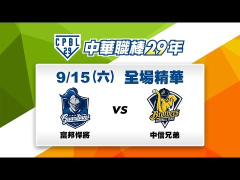 【中華職棒29年】09/15全場精華:富邦 vs 兄弟