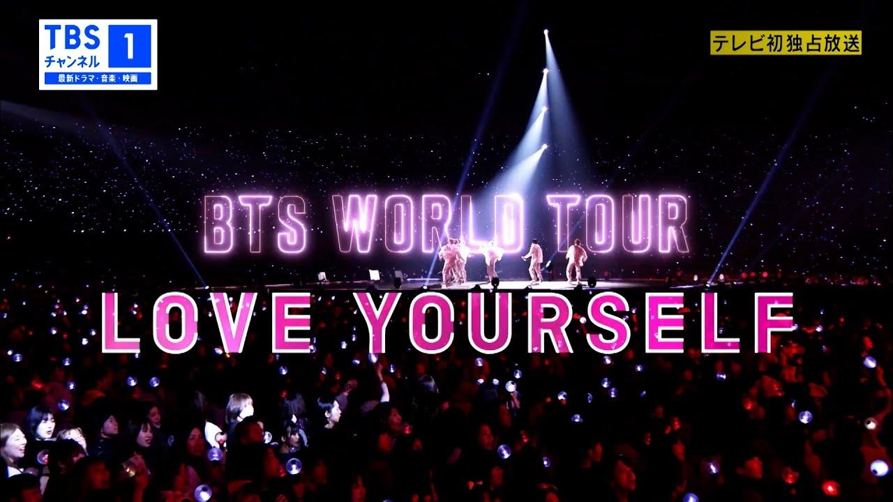 【福岡公演 予告動画公開💜】BTS WORLD TOUR 'LOVE YOURSELF' 福岡 ヤフオク!ドーム 全曲ノーカット版