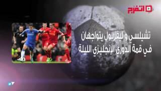 نشرة اتفرج الرياضية | القبض على جماهير الزمالك في الإسكندرية