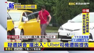 故宮前開戰!小黃運將闖車內毆Uber司機