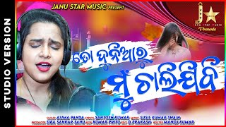 To Duniaru Mu Chali Jibi || ASHIMA PANDA || New Odia Sad Song 2021  Official Full Audio Song Relesed