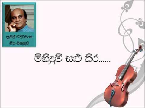 Mihidum Salu Thira - Sunil Edirisinghe & Neela Wickramasinghe  (Sinhala Mp3 Songs)