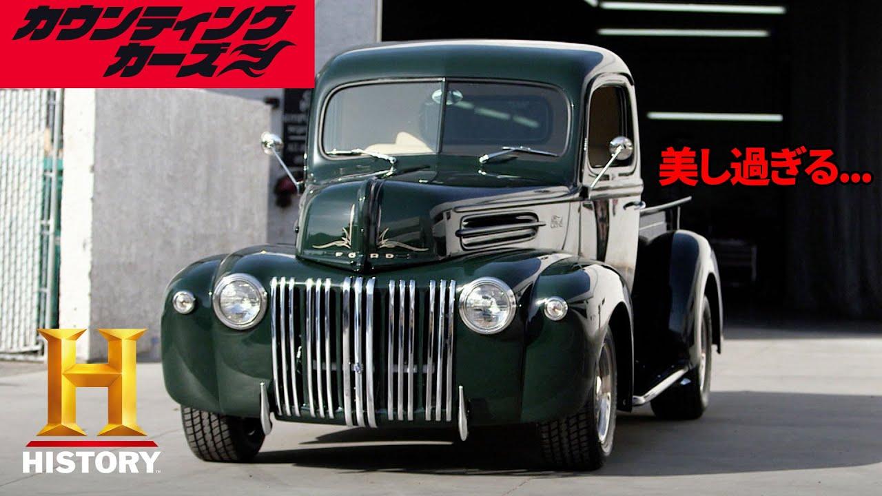 「④1942年式フォード製トラックほか」カウンティング・カーズ 後編 2/2
