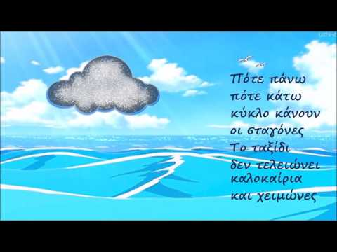 * Ο κύκλος του νερού – Τραγούδι