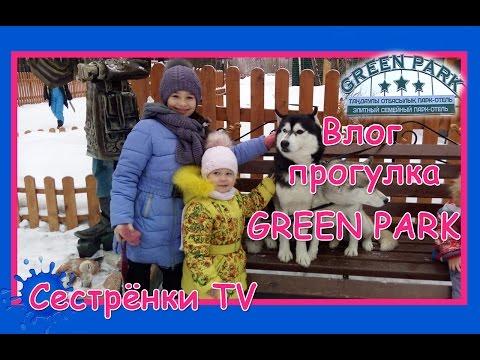 Влог GREEN PARK Петропавловск