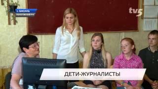 """Дети журналисты. Телесюжет на ТВ 5 о школьной газете """"Паросток""""."""