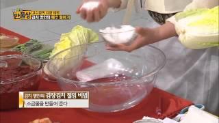 김치 명인의 배추절이기 비법 [살림9단의만물상 85회]
