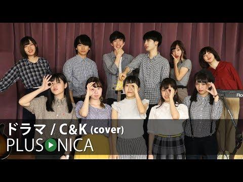 ドラマ / C&K (cover)