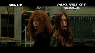PART-TIME SPY 兼职特务 - Main Trailer - Opens 1 Jun in Malaysia