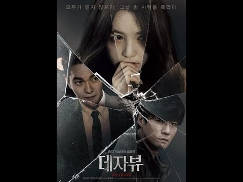 The Wailing (2016) Korean Horror Movie Climax Explanation by
