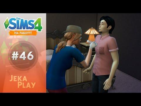 The Sims 4 На работу | Вызов доктора на дом - #46