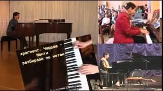 Уроки на пианино и синтезаторе без нот! Отзыв и игра ученика
