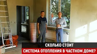 Все о системе отопления в частном доме | Строительство домов в Краснодаре