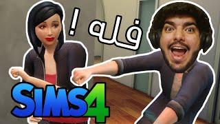 حفلة مراهقين !! #8 - The Sims 4