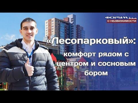 """ЖК """"Лесопарковый"""": квартиры рядом с центром и сосновым бором"""
