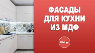 Фасады для кухни из МДФ.(, 2016-02-01T13:51:09.000Z)