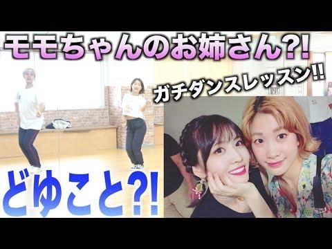 【マンツーマン】TWICEモモちゃんのお姉さんにダンス教えてもらった?!