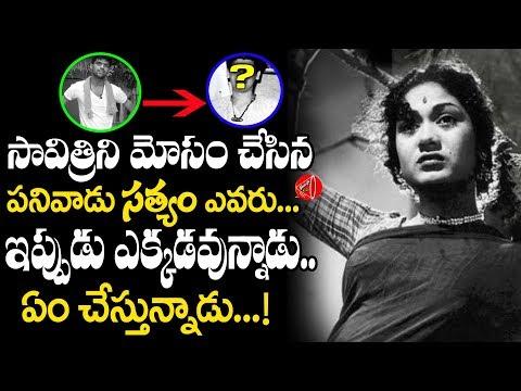 సావిత్రిని మోసం చేసిన పనివాడు ఇప్పుడు ఎక్కడ? | Where Is Mahanati Cheater Satyam Now | Gossip Adda