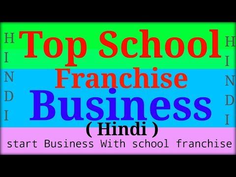 India Best Top School Franchise Business | देश के टॉप स्कूलों की फ्रेंचाइजी बिजनेस | idea | in Hindi