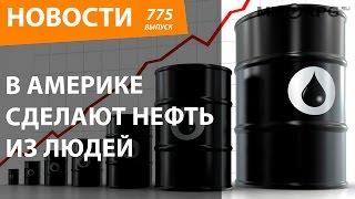 В Америке сделают нефть из людей. Новости