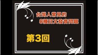 教學講座「台灣人常見的8種日文發音問題」第3回:五十音的發音