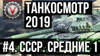 Танкосмотр2019 #4. CCCР. Средние танки (ветка Об. 430У, Об. 140, Т-62а)   World of Tanks