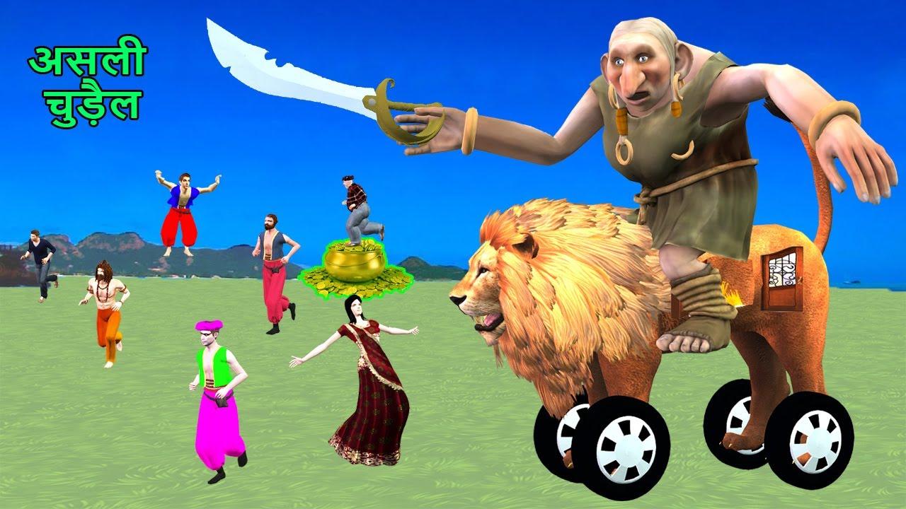 Magical Lion Door | जादुई शेर दरवाज़ा हिंदी कहानियां | Hindi Kahaniya | 3D Animated Magical Stories