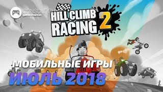 Hill Climb Racing 2 Андроид игры ???? Console Guyz ™️