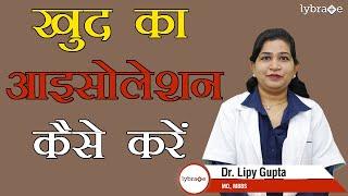 How to Self Isolate at Home | घर में खुद को कैसे आइसोलेशन में रखें | Dr. Lipy Gupta | MD, MBBS